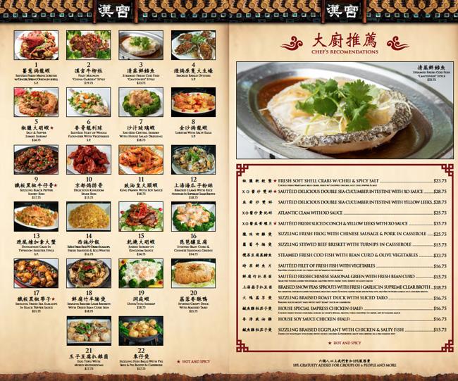 China Garden Menu Thumbnail